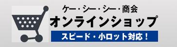 ケー・シー・シー・商会 Online Shop