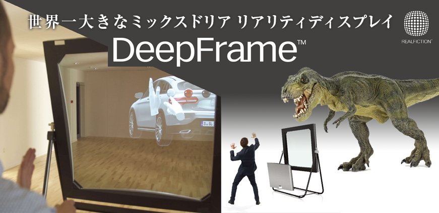 Realfiction社製品|Deep Frame